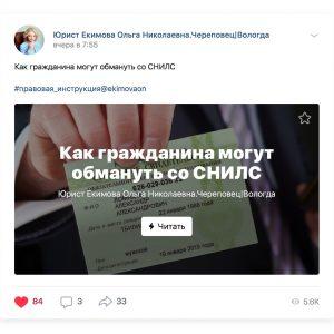 Как юристу получать тысячи заявок из ВКонтакте